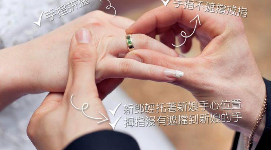 證婚小貼士|交換戒指要留意