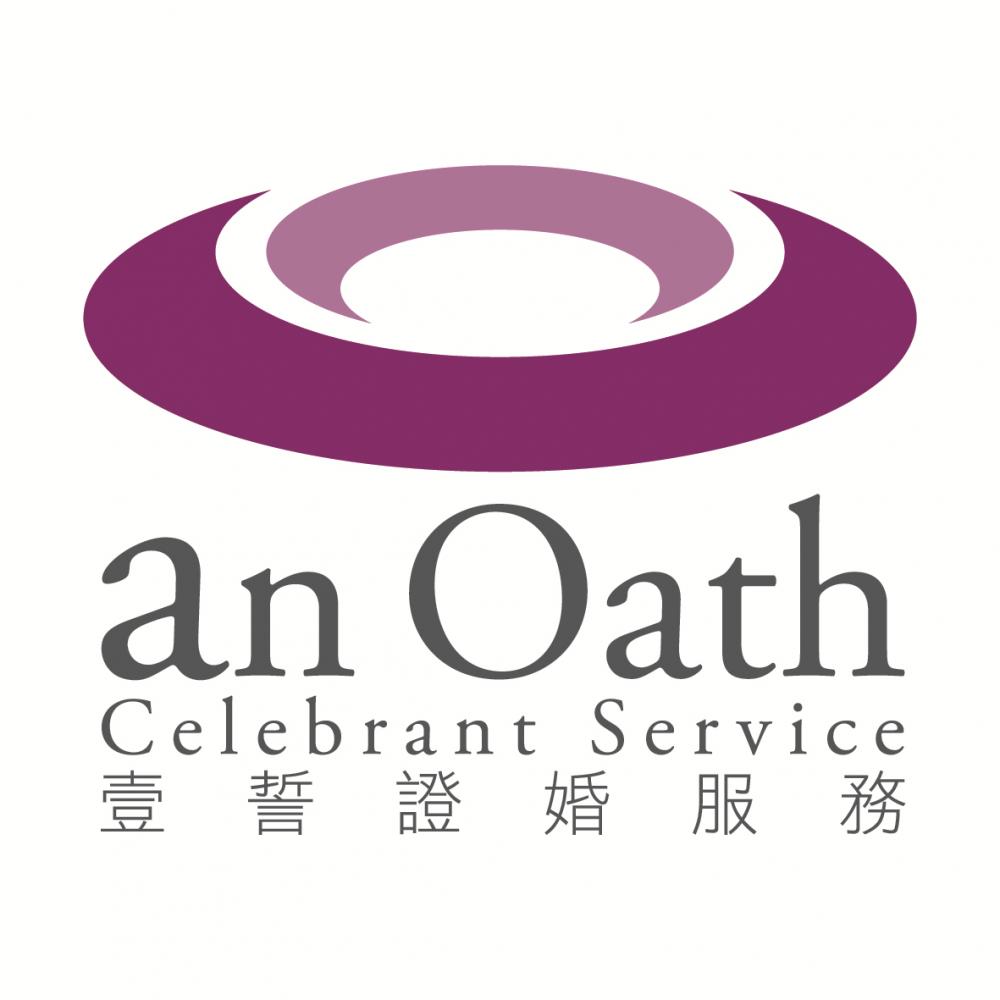 壹誓證婚服務 An Oath Celebrant Service